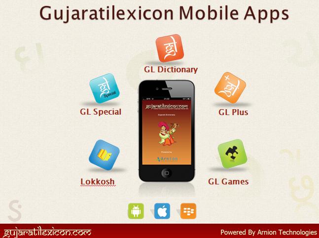 GL Mobile Apps